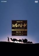 【送料無料】 NHK特集 シルクロード デジタルリマスター版 DVD BOX I 第1部 絲綢之路(新価格) 【DVD】