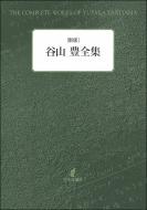 【送料無料】 谷山豊全集 / 谷山豊 【本】