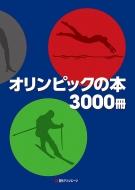 【送料無料】 オリンピックの本3000冊 / 日外アソシエーツ 【辞書・辞典】