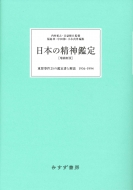 【送料無料】 日本の精神鑑定 重要事件25の鑑定書と解説 1936‐1994 / 内村祐之 【本】
