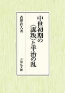 """【送料無料】 中世初期の""""謀叛""""と平治の乱 / 古澤直人 【本】"""