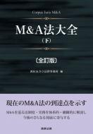 【送料無料】 M & A法大全 下 / 西村あさひ法律事務所 【本】