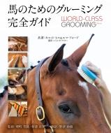 【送料無料】 馬のためのグルーミング完全ガイド -WORLD- Class Grooming For Horses- / キャット・ヒル 【本】
