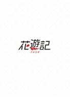 【送料無料】 花遊記<ファユギ> 韓国放送版 DVD-BOX2 【DVD】