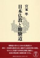 【送料無料】 日本仏教と修験道 / 宮家準 【本】