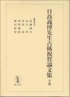【送料無料】 日〓義博先生古稀祝賀論文集 下巻 / 高橋則夫 【本】