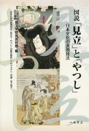 【送料無料】 図説「見立」と「やつし」-日本文化の表現 オンデマンド版 / 人間文化研究機構国文学研究資料館 【本】