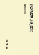 【送料無料】 真宗教団と「家」制度 / 森岡清美 【本】