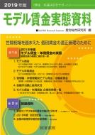 【送料無料】 モデル賃金実態資料 2019年版 / 産労総合研究所 【本】