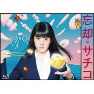 【送料無料】 忘却のサチコ Blu-ray BOX(5枚組) 【BLU-RAY DISC】