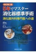 【送料無料】 5年でマスター消化器標準手術 消化器外科専門医への道 改訂第2版 / 桑野博行 【本】