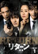 【送料無料】 リターン-真相- DVD-BOX1 【DVD】