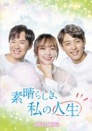 【送料無料】 素晴らしき、私の人生 DVD-BOX3 【DVD】