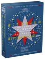 【送料無料】 星くず兄弟 伝説BOX ―Blu-ray Brothers― 『星くず兄弟の伝説』/『星くず兄弟の新たな伝説:超完全版』 【BLU-RAY DISC】
