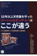 【送料無料】 10年以上天然歯を守ったパーシャルデンチャーはここが違う その具備条件と天然歯保護の治療戦略 / 寺西邦彦 【本】