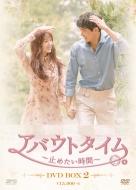 【送料無料】 アバウトタイム~止めたい時間~ DVD-BOX2 (5枚組) 【DVD】