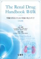 【送料無料】 The Renal Drug Handbook 第4版 日本語版-腎臓内科医のための究極の処方ガイド- / 志水英明 【本】