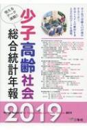 【送料無料】 少子高齢社会総合統計年報 2019年版 / 三冬社 【本】