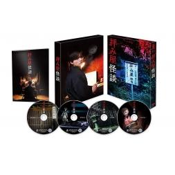 【送料無料】 拝み屋怪談 DVD-BOX 【DVD】