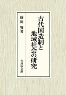 【送料無料】 古代国造制と地域社会の研究 / 篠川賢 【本】
