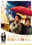 【送料無料】 よくおごってくれる綺麗なお姉さん<韓国放送版>DVD-BOX1 【DVD】