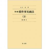 【送料無料】 要件事実商法 3 海商2 / 大江忠 【全集・双書】
