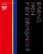 【送料無料】 アイドルマスター / Idolm@ster Million Live! 5thlive Brand New Perform@nce!!!: Live Blu-ray Completethe@ter  【BLU-RAY DISC】