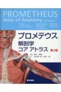 【送料無料】 プロメテウス解剖学 コア アトラス 第3版 / 坂井建雄 【本】