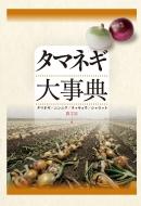 【送料無料】 タマネギ大事典 / 農文協 【本】