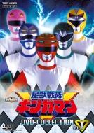 【送料無料】 星獣戦隊ギンガマン DVD COLLECTION VOL.1 【DVD】