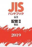 【送料無料】 配管II 製品 / 日本規格協会 【本】