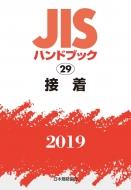 【送料無料】 接着 / 日本規格協会 【本】