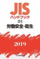 【送料無料】 労働安全・衛生 / 日本規格協会 【本】