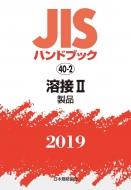 【送料無料】 溶接II 製品 / 日本規格協会 【本】