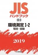 【送料無料】 環境測定I-2 騒音・振動 / 日本規格協会 【本】