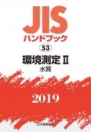 【送料無料】 環境測定II 水質 / 日本規格協会 【本】
