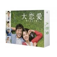 【送料無料】 大恋愛~僕を忘れる君と Blu-ray BOX 【BLU-RAY DISC】