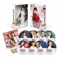 【送料無料】 楚喬伝~いばらに咲く花~ DVD-BOX4 【DVD】