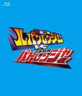 【送料無料】 快盗戦隊ルパンレンジャーVS警察戦隊パトレンジャー Blu-ray COLLECTION 4 【BLU-RAY DISC】