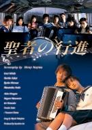 【送料無料】 聖者の行進 Blu-ray BOX 【BLU-RAY DISC】