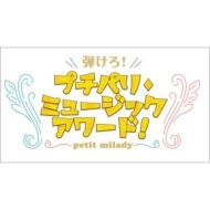 【送料無料】 petit milady / 弾けろ! プチパリ・ミュージックアワード! 【BLU-RAY DISC】