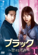 【送料無料】 ブラック~恋する死神~ DVD-BOX1 【DVD】