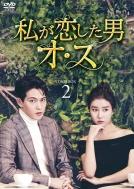 【送料無料】 私が恋した男オ・ス DVD-BOX2 【DVD】