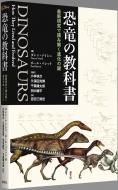 送料無料 恐竜の教科書 激安卸販売新品 最新研究で読み解く進化の謎 送料無料(一部地域を除く) ナイシュ ダレン 本