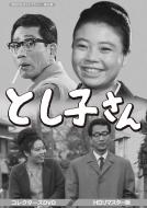 【送料無料】 とし子さん コレクターズDVD <HDリマスター版> 【DVD】