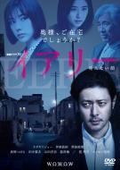 【送料無料】 連続ドラマW イアリー 見えない顔 DVD-BOX 【DVD】