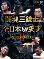 【送料無料】 闘魂三銃士×全日本四天王II~秘蔵外国人世代闘争篇~ DVD-BOX 【DVD】