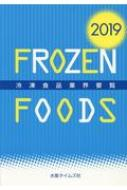 送料無料 冷凍食品業界要覧 2019年版 辞書 ふるさと割 辞典 本物