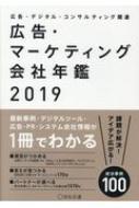 【送料無料】 広告・マーケティング会社年鑑 2019 / 宣伝会議編集部 【本】