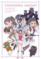 【送料無料】 ユリ熊嵐 Blu-ray BOX 【BLU-RAY DISC】